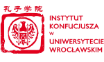 Logo: Instytut Konfucjusza w Uniwersytecie Wrocławskim - Wrocław